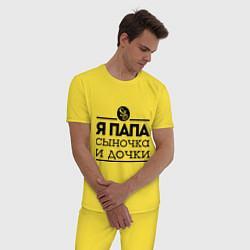Пижама хлопковая мужская Папа сыночка и дочки цвета желтый — фото 2