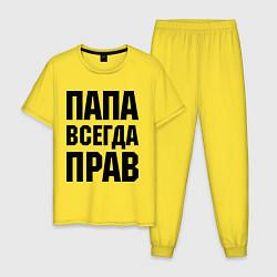 Пижама хлопковая мужская Папа всегда прав цвета желтый — фото 1
