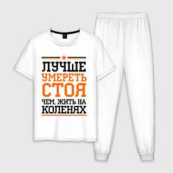 Пижама хлопковая мужская Умереть стоя цвета белый — фото 1