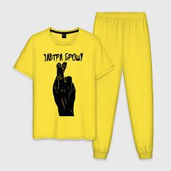 Пижама хлопковая мужская Завтра брошу цвета желтый — фото 1