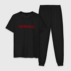 Пижама хлопковая мужская ПОТРАЧЕНО цвета черный — фото 1