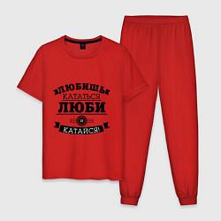 Пижама хлопковая мужская Люби и катайся цвета красный — фото 1
