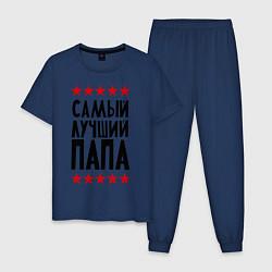 Пижама хлопковая мужская Самый лучший папа цвета тёмно-синий — фото 1