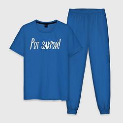 Пижама хлопковая мужская Рот закрой! цвета синий — фото 1