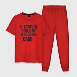 Пижама хлопковая мужская Я старый солдат цвета красный — фото 1