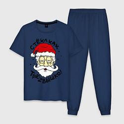 Пижама хлопковая мужская Стекл как трезвышко цвета тёмно-синий — фото 1