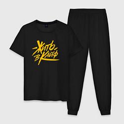 Пижама хлопковая мужская Жить в кайф цвета черный — фото 1