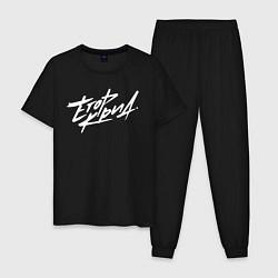 Пижама хлопковая мужская ЕГОР КРИД цвета черный — фото 1