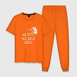 Пижама хлопковая мужская Ад пустВсе бесы здесь цвета оранжевый — фото 1