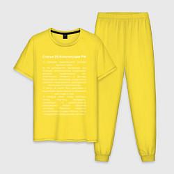 Пижама хлопковая мужская Свобода слова цвета желтый — фото 1
