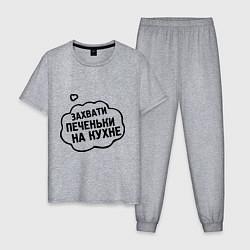 Пижама хлопковая мужская Захвати печеньки цвета меланж — фото 1