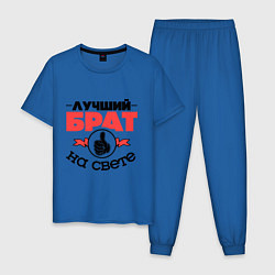 Пижама хлопковая мужская Лучший брат цвета синий — фото 1