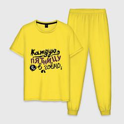 Пижама хлопковая мужская Каждую пятницу я в говно цвета желтый — фото 1