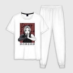 Пижама хлопковая мужская Стальной Алхимик цвета белый — фото 1