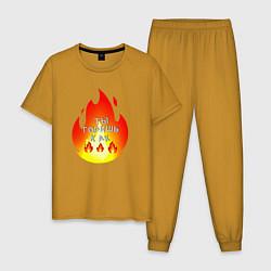 Пижама хлопковая мужская Ты горишь как огонь цвета горчичный — фото 1