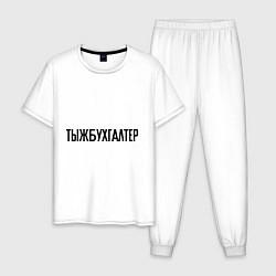 Пижама хлопковая мужская Тыжбухгалтер цвета белый — фото 1