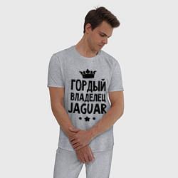 Пижама хлопковая мужская Гордый владелец Jaguar цвета меланж — фото 2