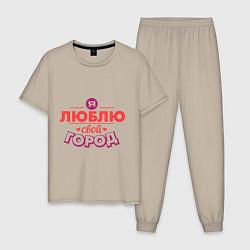 Пижама хлопковая мужская Люблю свой город цвета миндальный — фото 1