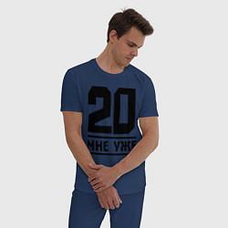 Пижама хлопковая мужская 20 мне уже цвета тёмно-синий — фото 2