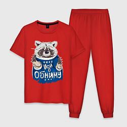 Пижама хлопковая мужская Енот: Иди обниму цвета красный — фото 1