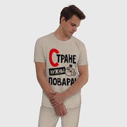 Пижама хлопковая мужская Стране нужны повара! цвета миндальный — фото 2