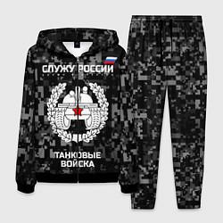 Костюм мужской Танковые войска: Служу России цвета 3D-черный — фото 1