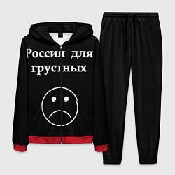 Костюм мужской Россия для грустных цвета 3D-красный — фото 1