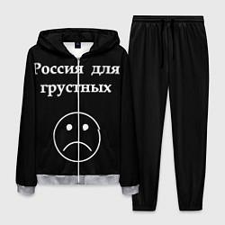 Костюм мужской Россия для грустных цвета 3D-меланж — фото 1