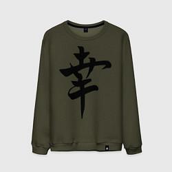 Свитшот хлопковый мужской Японский иероглиф Счастье цвета хаки — фото 1