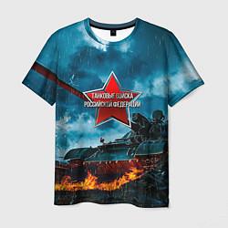 Футболка мужская Танковые войска РФ цвета 3D — фото 1