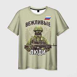 Футболка мужская Вежливые люди России цвета 3D — фото 1