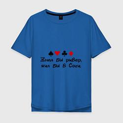 Футболка оверсайз мужская Знал бы ривер цвета синий — фото 1
