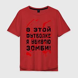 Мужская удлиненная футболка с принтом Я убиваю зомби!, цвет: красный, артикул: 10013466505753 — фото 1
