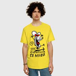 Футболка оверсайз мужская Эта ненормальная со мной цвета желтый — фото 2