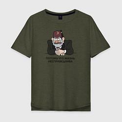 Мужская удлиненная футболка с принтом Потому что жизнь несправедлива, цвет: меланж-хаки, артикул: 10275115105753 — фото 1