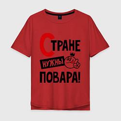 Футболка оверсайз мужская Стране нужны повара! цвета красный — фото 1