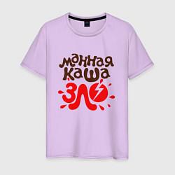 Футболка хлопковая мужская Манная каша - ЗЛО! цвета лаванда — фото 1