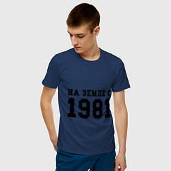 Футболка хлопковая мужская На Земле с 1981 цвета тёмно-синий — фото 2