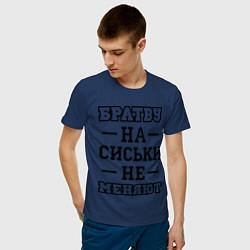 Футболка хлопковая мужская Братву на сиськи не меняют цвета тёмно-синий — фото 2
