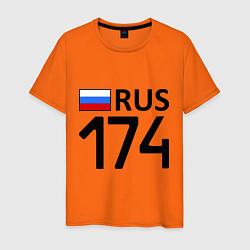 Футболка хлопковая мужская RUS 174 цвета оранжевый — фото 1