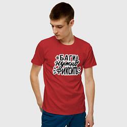 Футболка хлопковая мужская Баги нужно фиксить цвета красный — фото 2