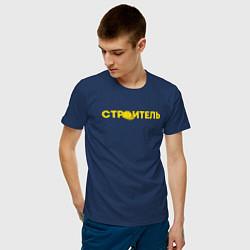 Футболка хлопковая мужская Строитель с каской цвета тёмно-синий — фото 2