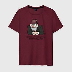 Мужская хлопковая футболка с принтом Потому что жизнь несправедлива, цвет: меланж-бордовый, артикул: 10275115100001 — фото 1