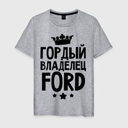Футболка хлопковая мужская Гордый владелец Ford цвета меланж — фото 1
