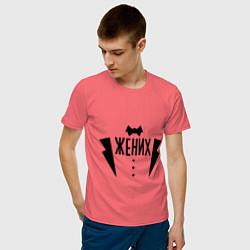 Футболка хлопковая мужская Жених костюм цвета коралловый — фото 2