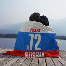 Плед флисовый Russia: from 72 цвета 3D-принт — фото 2