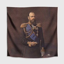 Скатерть для стола Александр III Миротворец цвета 3D — фото 1