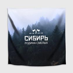 Скатерть для стола Сибирь: родина сильных цвета 3D — фото 1