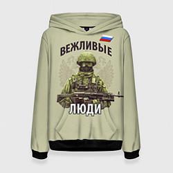 Толстовка-худи женская Вежливые люди России цвета 3D-черный — фото 1