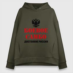 Толстовка оверсайз женская Боевое самбо России цвета хаки — фото 1